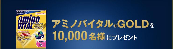 味の素 アミノバイタルGOLD10,000名様にプレゼントキャンペーン