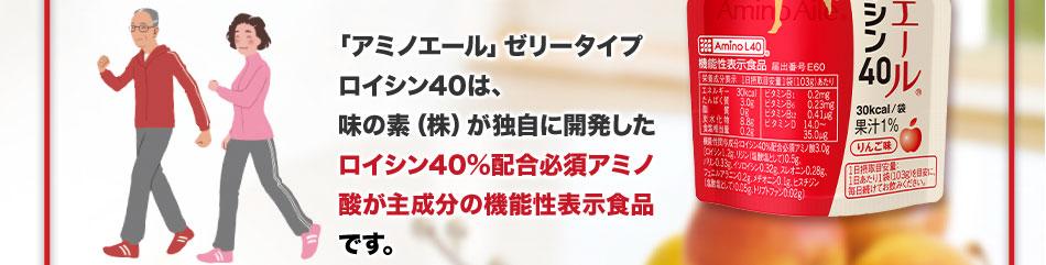 「アミノエール」ゼリータイプ ロイシン40は、味の素(株)が独自に開発したロイシン40%配合必須アミノ酸が主成分の機能性表示食品です。