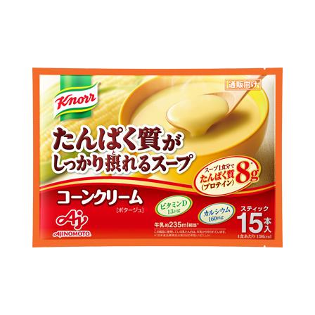 「クノール®」たんぱく質がしっかり摂れるスープ コーンクリーム