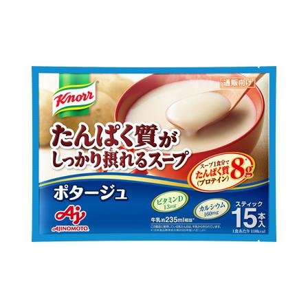 「クノール®」たんぱく質がしっかり摂れるスープ ポタージュ