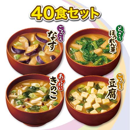 「具たっぷり味噌汁」〈減塩〉バラエティ 40食セット