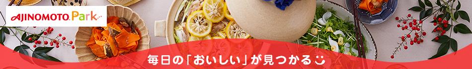 毎日の「おいしい」が見つかる ajinomoto park